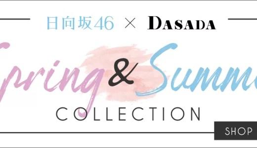 【グッズ】2/28より「DASADA」新作アイテム販売開始!