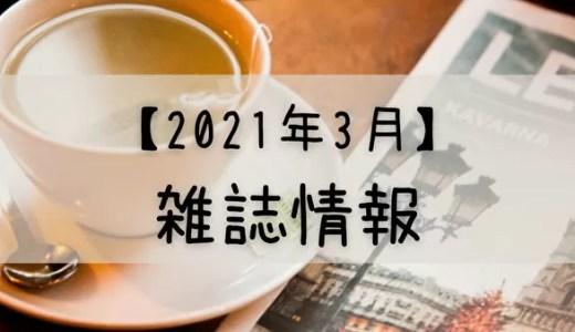 【2021年3月】日向坂46が登場する雑誌まとめ