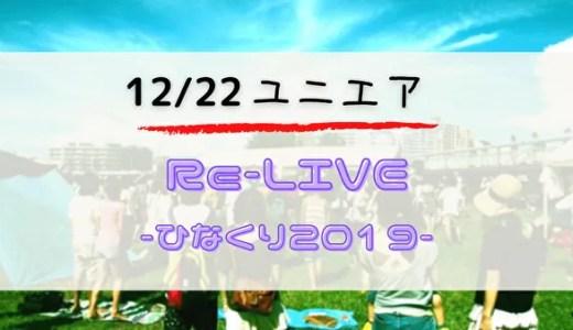 【ユニエア】12/22よりSSR獲得のチャンス「Re-LIVEひなくり2019」開催