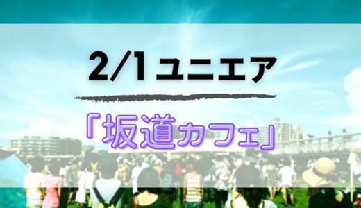 【ユニエア】SSR獲得のチャンス!2/1より「坂道CAFE OPENING EVENT」開催