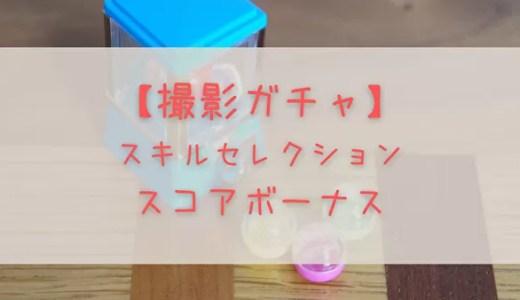 【ユニエア】3/16より撮影ガチャ「スキルセレクション」開催!