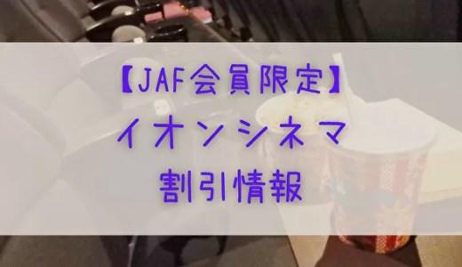 【JAF会員限定】イオンシネマで映画を観るならネットでお得
