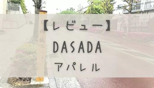"""【レビュー】日向坂46出演ドラマ""""DASADA""""グッズが届きました"""