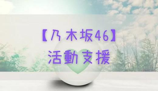 【活動支援】乃木坂46「世界中の隣人よ」の収益を含めた1,000万円を寄付!