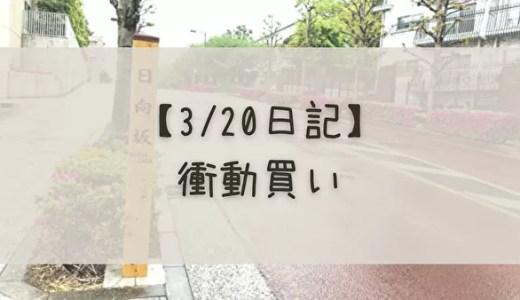【3/20日記】抑えるつもりが買っちゃう!他
