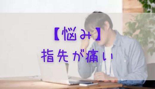 【悩み】ユニゾンエアーのやりすぎで指先が痛くなることありませんか??