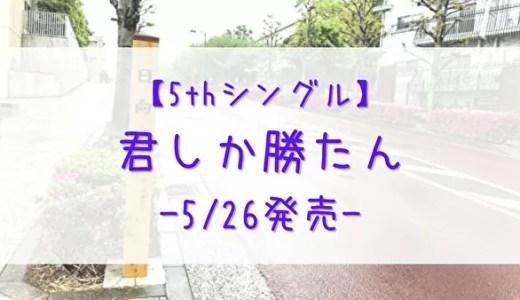 【日向坂46】待望の5枚目シングル「君しか勝たん」。5/26発売決定!