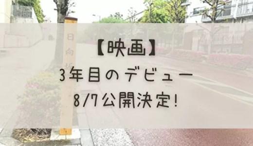 【映画】日向坂46ドキュメンタリー「3年目のデビュー」の公開が8月7日(金)に決定