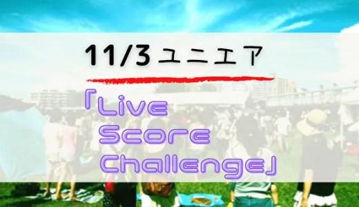 【ユニエア】11/2よりSSR獲得のチャンス「Live Score Challenge」開催