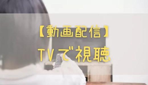 【動画配信】「dTVチャンネル」「配信ライブ」等をテレビで見る方法
