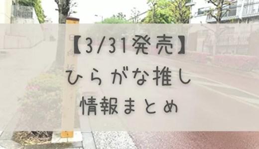 【3/31発売】「ひらがな推し」BDの特典、商品情報まとめ!