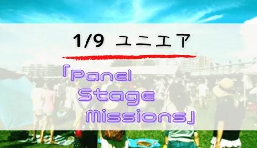 【ユニエア】ジェム大量獲得のチャンス!1/9よりイベント「Panel Stage Missions」開催