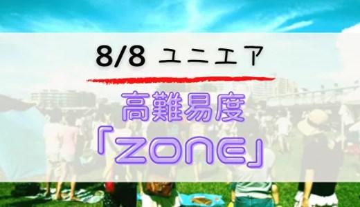 【ユニエア】8/8より、高難度イベント「ZONE」がスタート