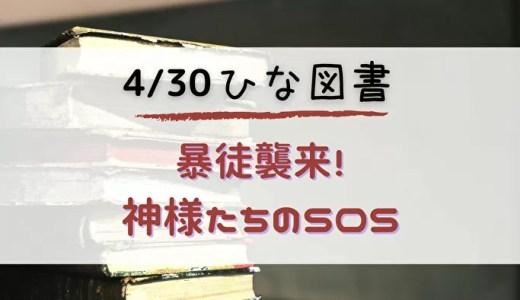 【ひな図書】☆4みーぱん獲得のチャンス!4/30よりイベント「神様たちのSOS」開催