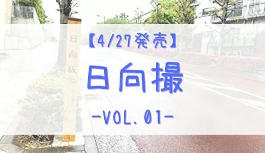 【写真集】4/27発売「日向撮 VOL.01」ショップ特典まとめ