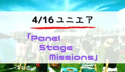 【ユニエア】獲得ジェム2,000個超え!?4/16より「Panel Stage Missions」開催!