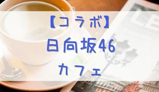 【コラボ】4/30より東京にて「日向坂46カフェ」開催!通販も実施予定♪