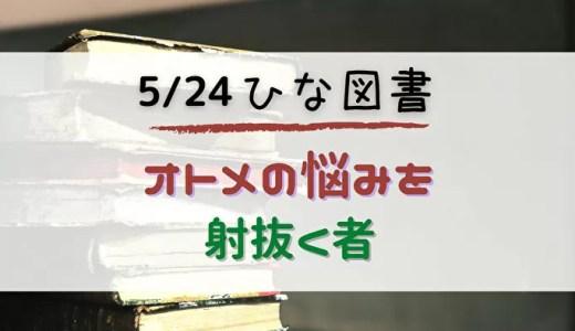 【ひな図書】報酬は☆4お守りの森本!5/24よりイベント「オトメの悩みを射抜く者」開催