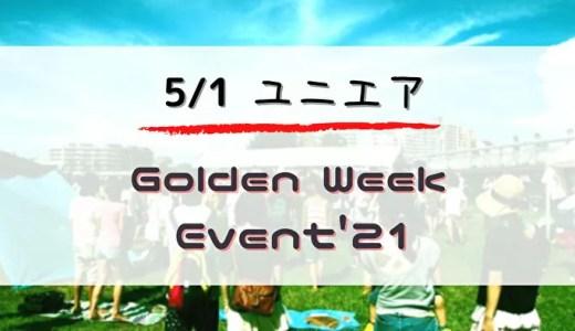 【ユニエア】セレクト撮影チケット入手のチャンス!5/1より「GWイベント'21」開催