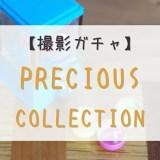 【ユニエア】今回は日向坂が3名・櫻坂が5名。7/20より撮影ガチャ「プレシャスコレクション」開催