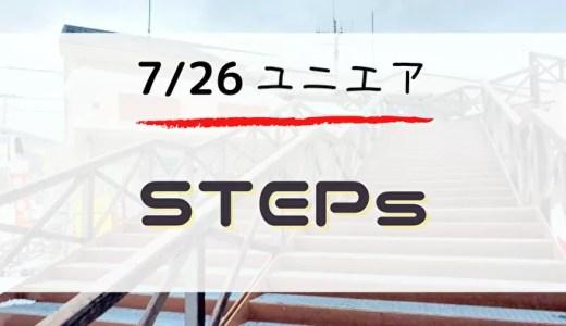 【ユニエア】ジェム大量獲得のチャンス!7/26よりイベント「STEPs」開催