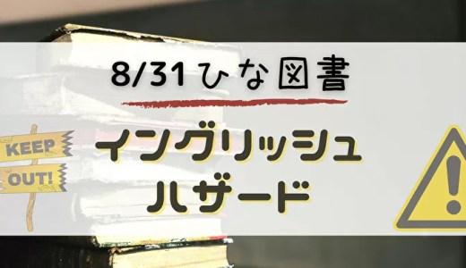 【ひな図書】まなふぃの☆4カード&お守り入手のチャンス!イベント「イングリッシュハザード」開催