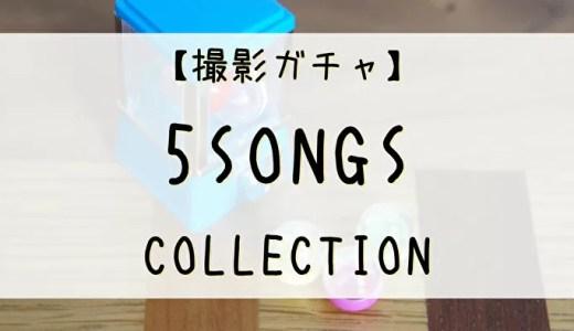 【ユニエア】期ごとに5種類の楽曲衣装!8/12より撮影ガチャ「5SONGS COLLECTION」開催