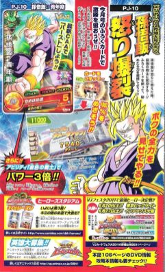 kami_sama_explorer_episode_of_bardock_vol02_08