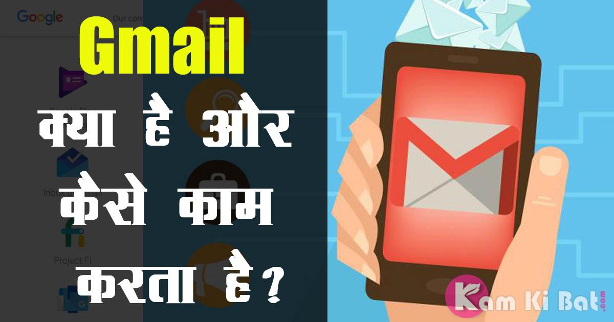Gmail क्या है और कैसे काम करता है?