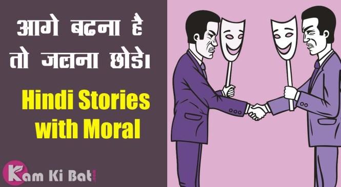 Hindi Stories with Moral– आगे बढ़ना है तो जलना छोड़े
