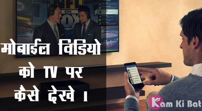 मोबाइल वीडियो को टीवी पर कैसे देखें। Chromecast