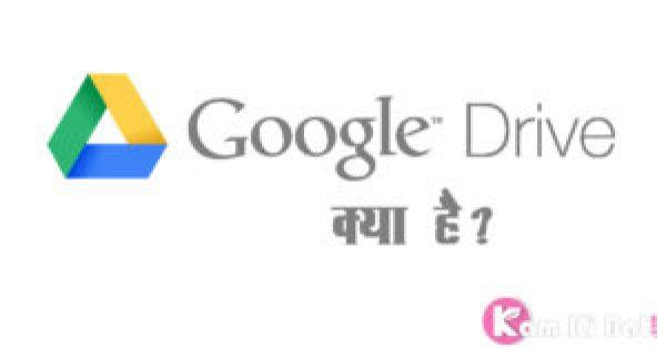 the google drive