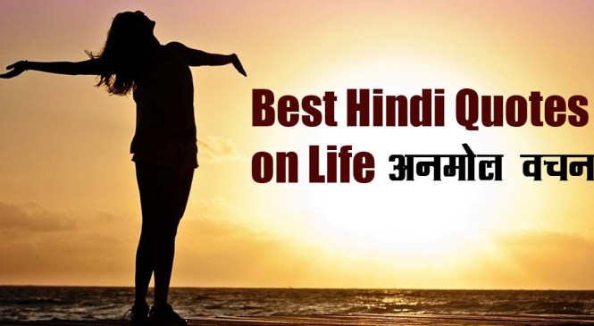 Best Hindi Quotes on Life – अनमोल वचन