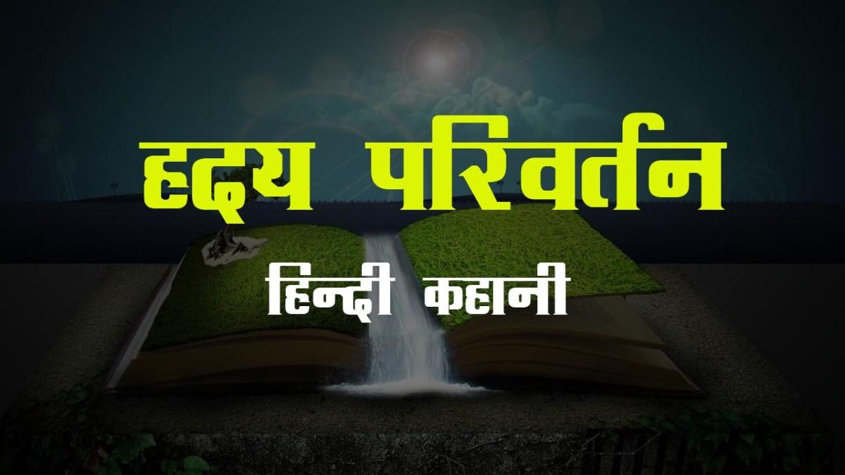हृदय परिवर्तन - Hindi Kahani