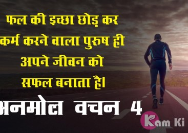 Best Hindi Quotes Set 4 – काम के अनमोल वचन