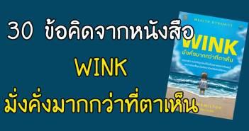 30 ข้อคิดจากหนังสือ Wink มั่งคั่งมากกว่าที่ตาเห็น
