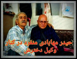 حیدر مهابادی منفرد_kampain.info
