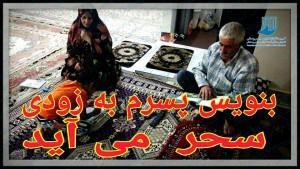 خانواده سحر مهابادی_kampain.info
