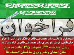 Farakhan Mohammadali-Taheri-kampain.info