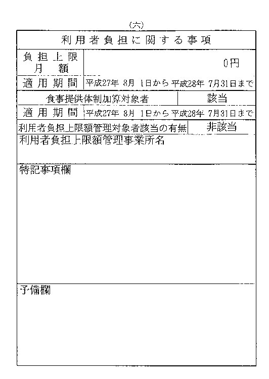 20150801_page6
