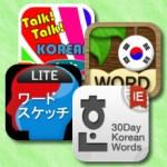 韓国語単語アプリ