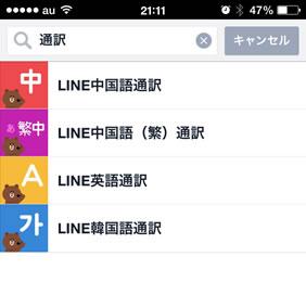 LINE通訳