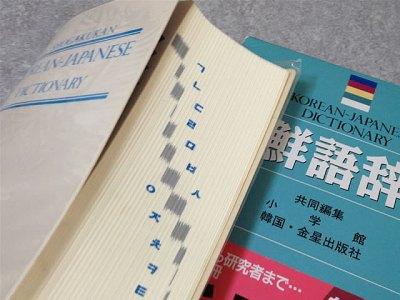 朝鮮語辞典