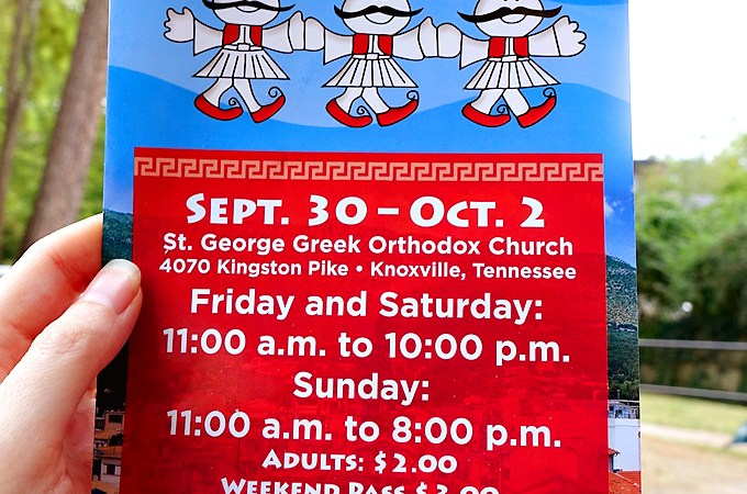 2016 Annual Greek Fest in Knoxville
