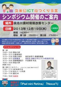 久米島ICT街づくり事業シンポジウム開催