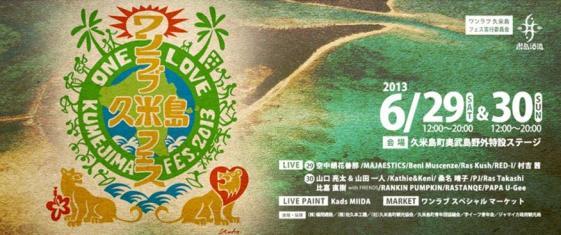 ワンラブ久米島フェス