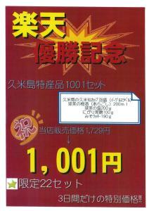 久米島特産品セット