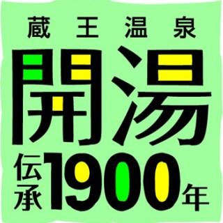 記念事業のロゴ