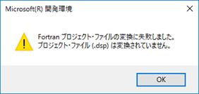 「Fortran プロジェクト・ファイルの変換に失敗しました。 プロジェクト・ファイル(.dsp)は変換されていません。」