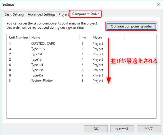 「Optimize components order」で処理順を最適化